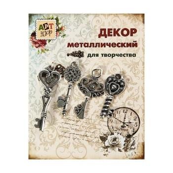 Декор металлический «Ключики», 4 шт.
