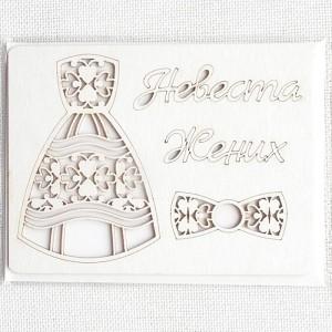 Набор чипборда «Невеста, Жених», 10х7,5 см.