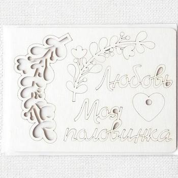 Набор чипборда «Любовь», 10х7,5 см.