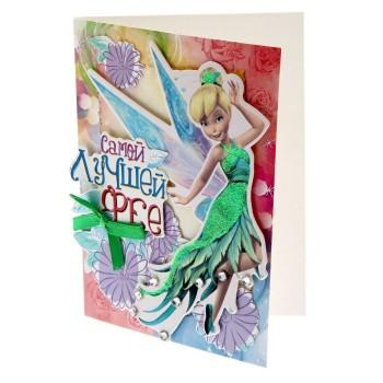 Набор для создания открытки «Самой лучшей!», Феи