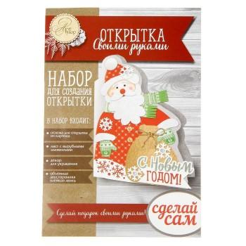 Набор для создания открытки «Дед Мороз»