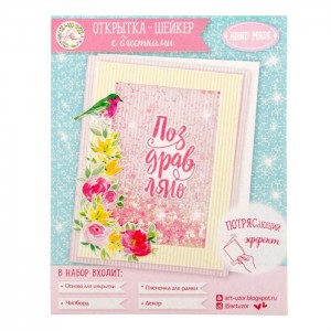Набор для создания открытки-шейкер «Акварельные цветы», 10,5х13,5 см.