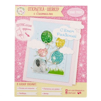 Набор для создания открытки-шейкер «С Днем Рождения», 10,5х13,5 см.
