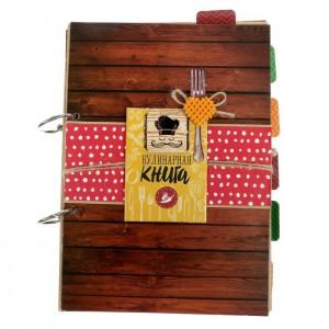 Набор для создания кулинарной книги «Все самое вкусное», 14,8 х 20,5 см.