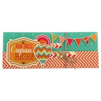 Набор для создания конверта для денег «Яркий праздник»